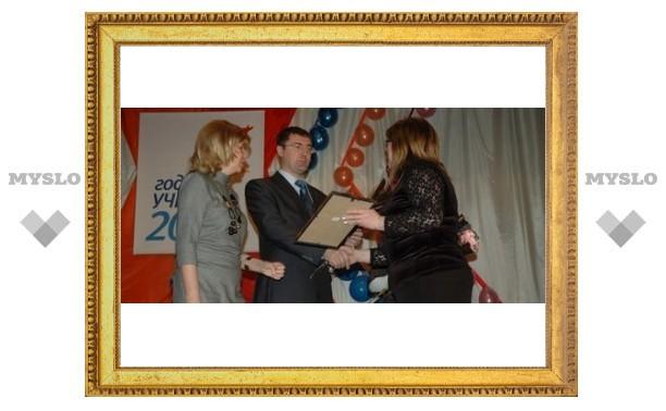 В Щекине открыли Год учителя