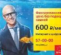 «Дом.ru» — без подводных камней