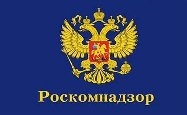 В Тульской области будет выбран новый глава регионального Роскомнадзора