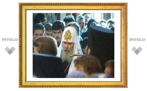 Патриарх Алексий поздравил христиан с днем основания Церкви на земле