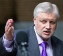 «Справедливая Россия» собирает подписи за отмену платежей за капремонт жилья