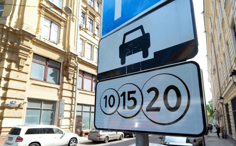 Стоимость парковки рядом с тульской набережной может составить 100 рублей в час