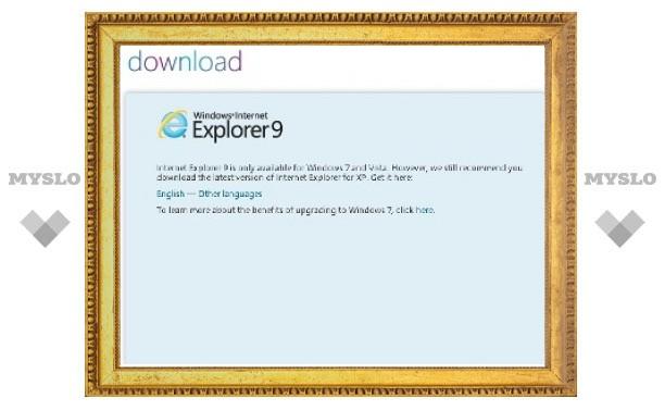 Microsoft представила новую версию Internet Explorer