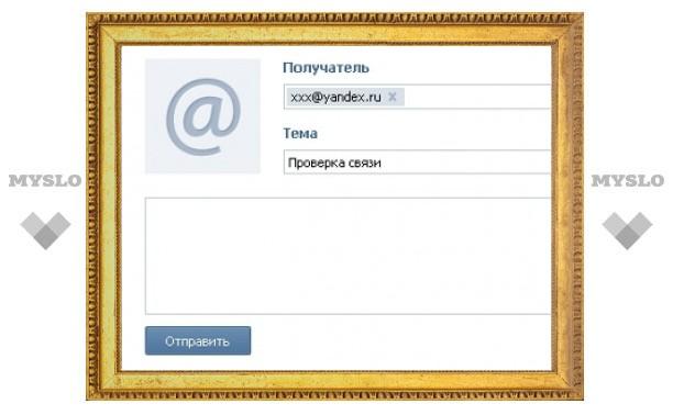 """Из """"ВКонтакте"""" разрешили слать электронные письма"""