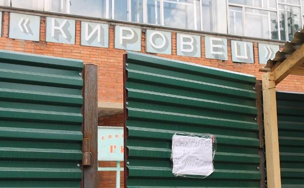 Здание спорткомплекса «Кировец» снесут