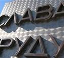 Новомосковску официально присвоено звание «Город трудовой славы»
