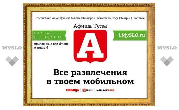 """Уникальное предложение от """"Слободы"""" и MySLO.ru"""