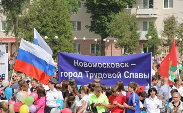 24 мая Новомосковск отпразднует День города