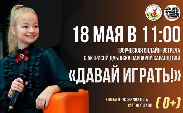 Туляков приглашают на встречу с главной героиней мультика «Маша и Медведь»