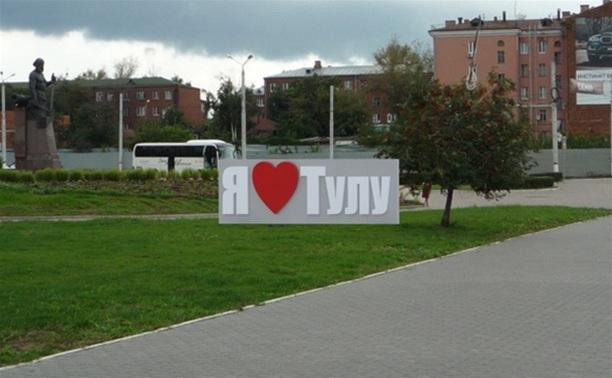 Букву «У» из таблички «Я люблю Тулу» вернули на место
