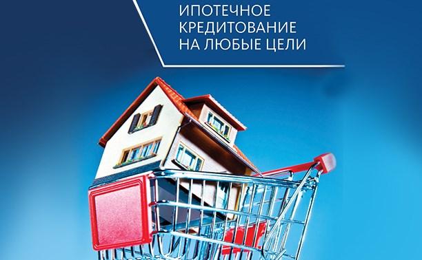 ипотека в якутске без первоначального взноса для приобретения жилья путешествие