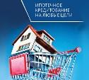 Банк «Образование»: Мечты о квартире или загородном доме станут реальностью