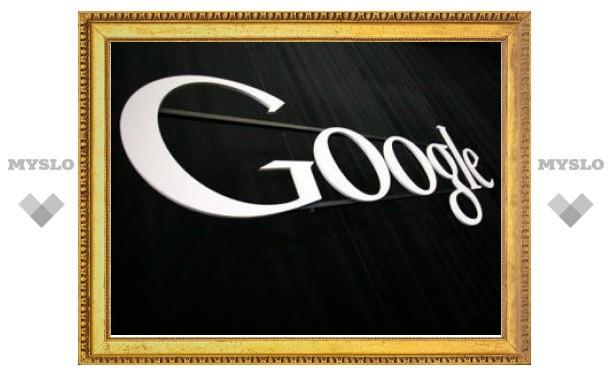 В Google нашли служебные документы ведомств РФ