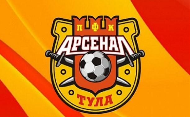 «Арсенал» начнет сезон на выезде со «Спартаком»