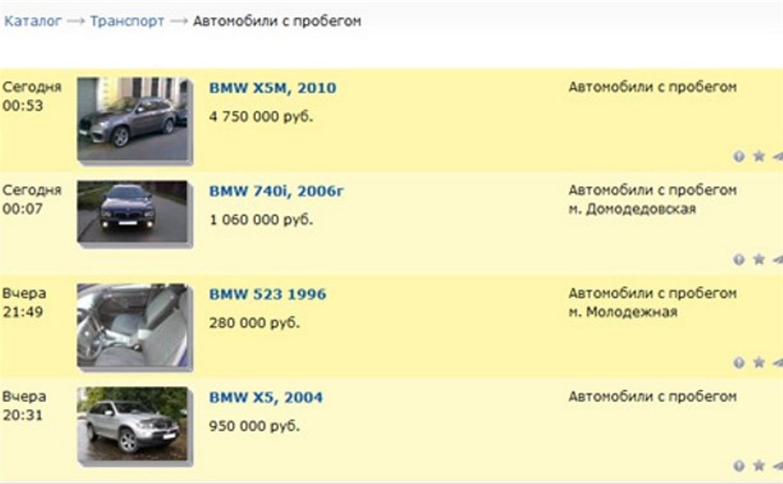 В Тульской области орудуют автомобильные интернет-мошенники