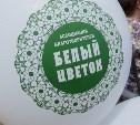 В ходе благотворительной акции «Белый цветок» туляки собрали полтора миллиона рублей