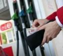 Где в России самый дешёвый бензин