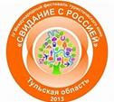 В Ясной Поляне пройдет фестиваль туристического кино