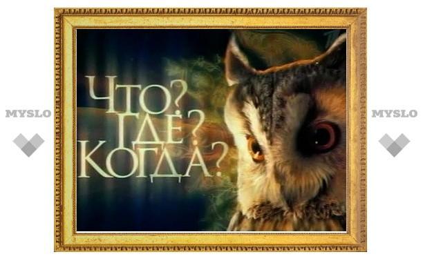 В Туле пройдет игра «Что? Где? Когда?»
