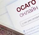 С начала года туляки оформили 180 тысяч электронных полисов ОСАГО
