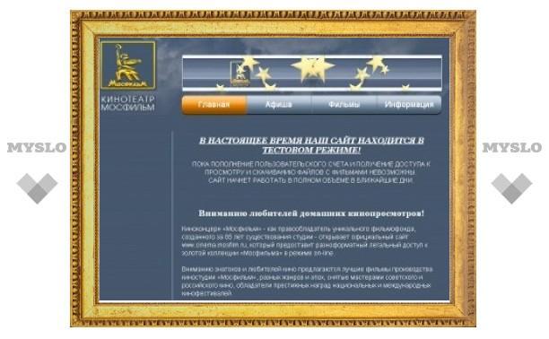 """""""Мосфильм"""" анонсировал запуск интернет-кинотеатра"""