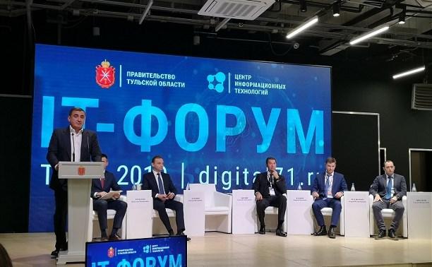 «Ростелеком» представил сервисы кибербезопасности на первом тульском IT-форуме