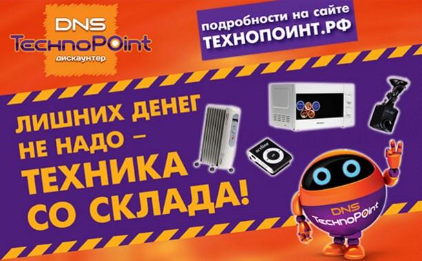 Подарки к Новому году для друзей и родных в DNS TechnoPoint