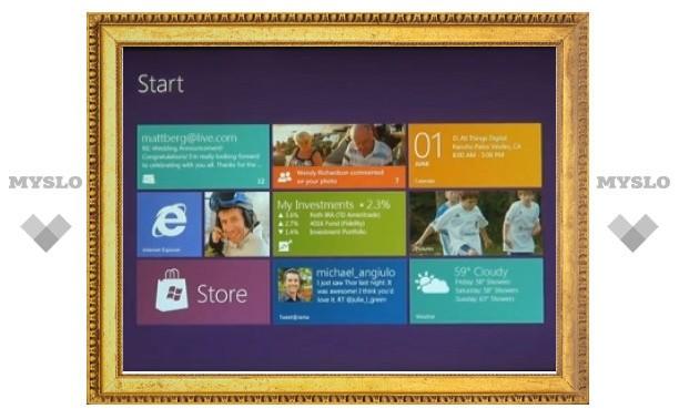 Microsoft анонсировала Windows 8