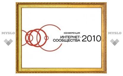 В Москве прошла конференция i-Community 2010