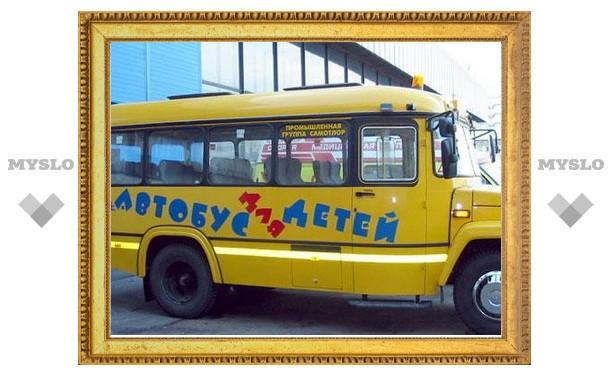 Для школьников Тульской области покупают автобусы