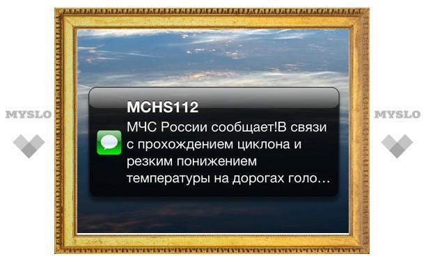 Тульское МЧС начало массовую рассылку СМС