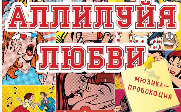 Туляков приглашают на мюзикл-провокацию «Аллилуйя любви»