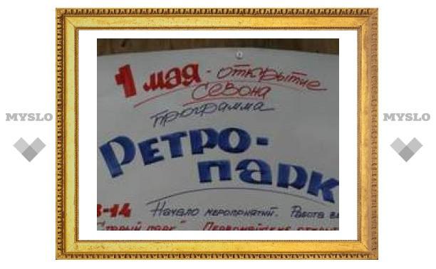 Туляки вернулись в СССР