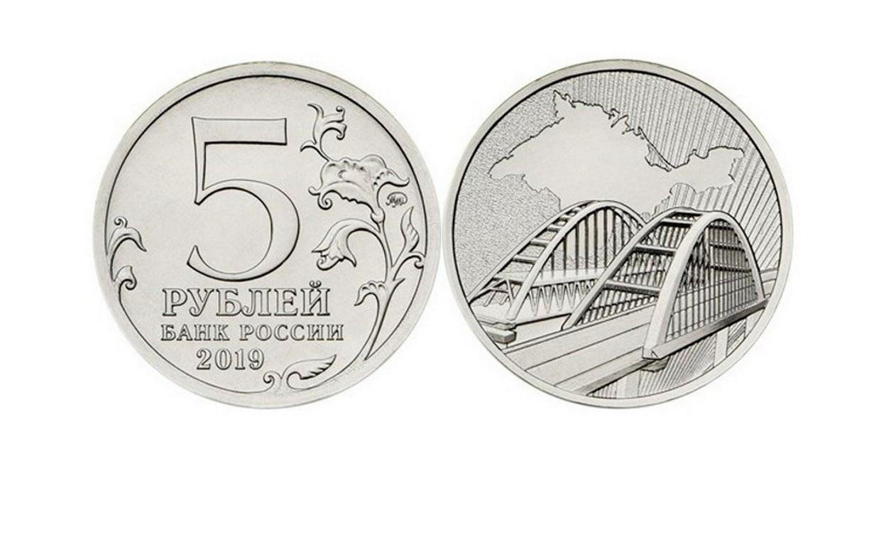 В России появились пятирублевки с изображением Крымского моста