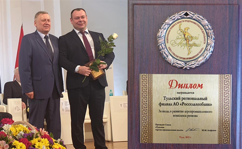 Экспертный совет конкурса «Золотой Меркурий» оценил вклад Россельхозбанка в развитие АПК региона