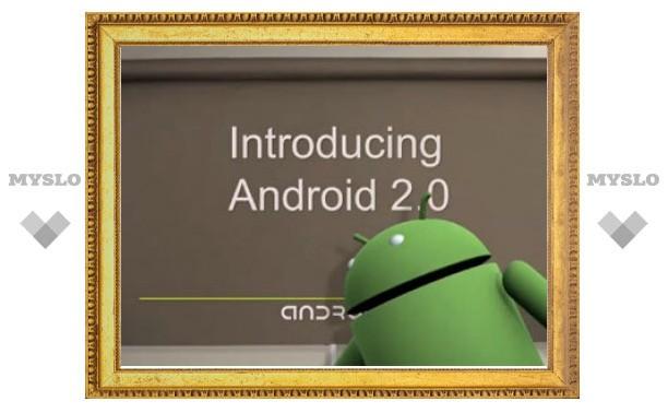 Вышла вторая версия мобильной платформы Android