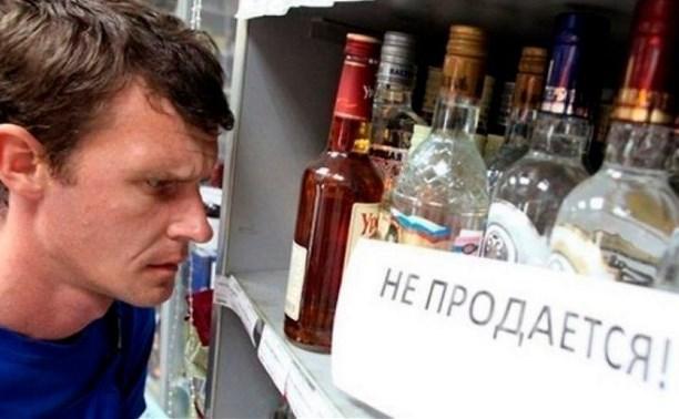 4 ноября в Туле ограничат продажу алкоголя