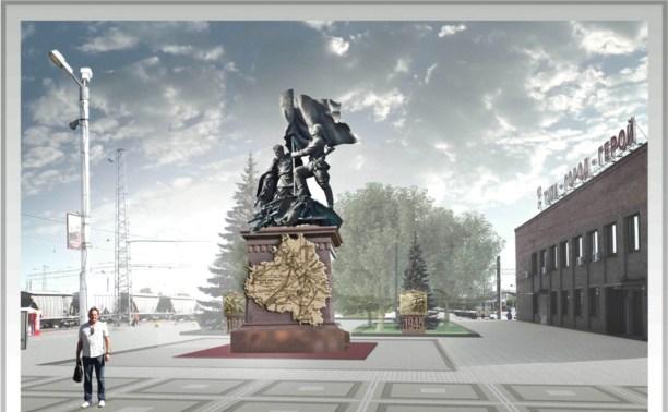 Тулякам предлагают выбрать проект памятника погибшим в ВОВ