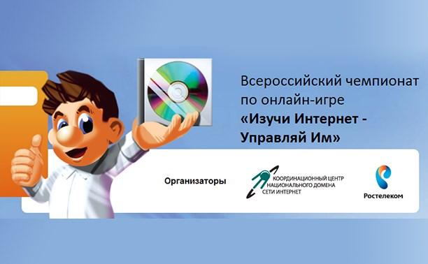 «Ростелеком» приглашает тульских школьников к участию во Всероссийском онлайн-чемпионате