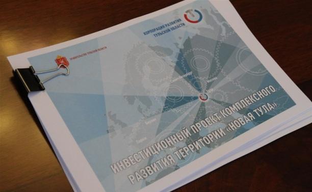 """Внешэкономбанк может стать спонсором строительства """"Новой Тулы"""""""
