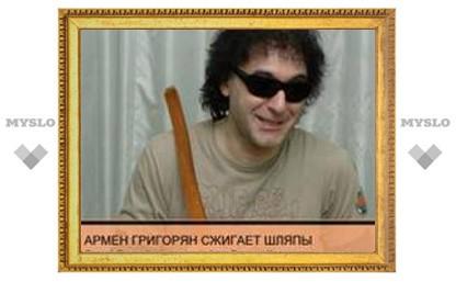 Армен Григорян сжигает шляпы