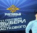 В тульском УМВД стартовал конкурс «Народный участковый 2018»