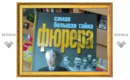 В Туле борются с фашистской литературой