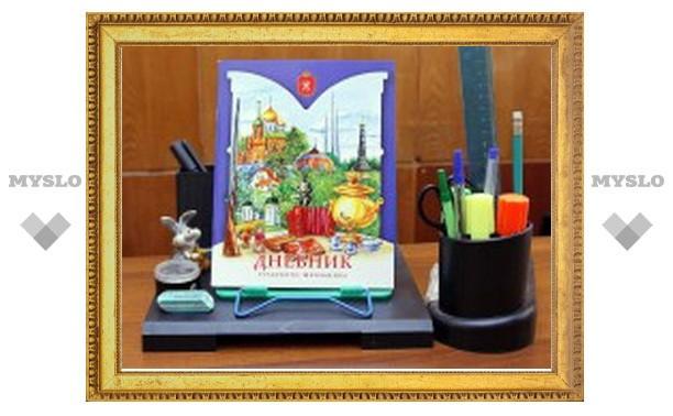 Тульские первоклашки получат в подарок дневники с историей Тулы