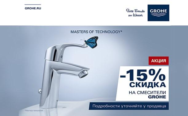 «Центр сантехники» предлагает большой выбор продукции для ванной и приятные скидки