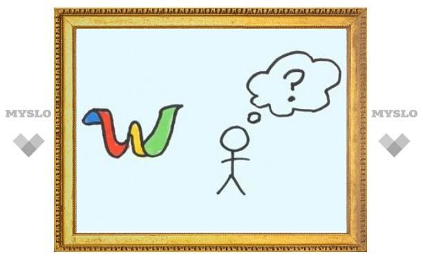 Google Wave открыли для всех желающих
