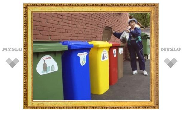 Туляки будут делить мусор по видам