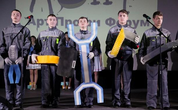 Узловские студенты стали лучшими на «Арт-Профи Форуме»