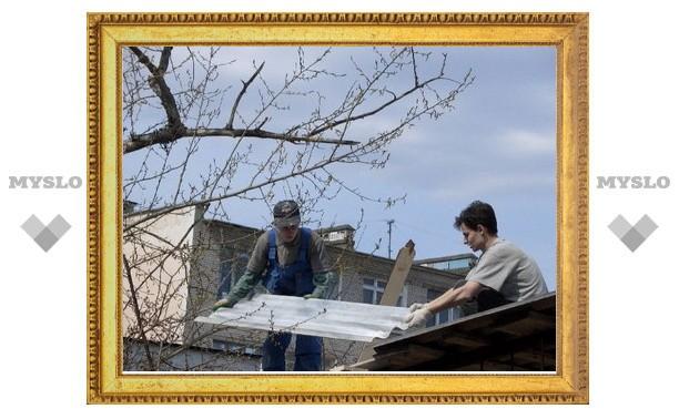 Тулякам починили крыши