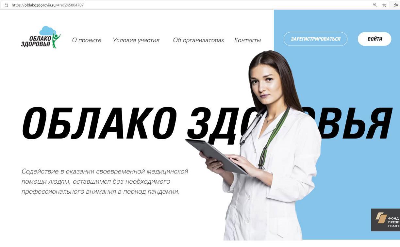 Туляки могут получить онлайн-консультации специалистов ведущих медцентров России